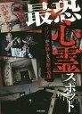 最恐心霊スポット ゾゾゾが体験した禁断の恐怖  /日本文芸社/日本文芸社