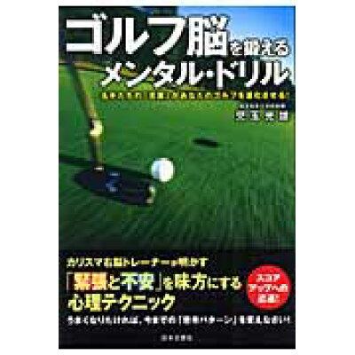 ゴルフ脳を鍛えるメンタル・ドリル 名手たちの「言葉」があなたのゴルフを進化させる!  /日本文芸社/児玉光雄(心理評論家)