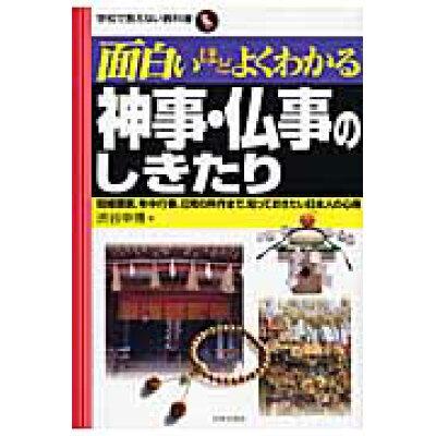 面白いほどよくわかる神事・仏事のしきたり 冠婚葬祭、年中行事、日常の所作まで、知っておきたい  /日本文芸社/渋谷申博