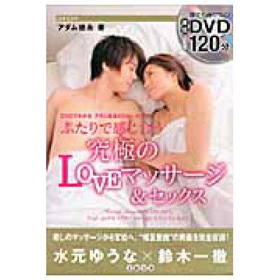 DVDでわかるアダム徳永のスロ-セックスふたりで感じ合う究極のLOVEマッサ-ジ   /日本文芸社/アダム徳永