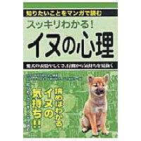 スッキリわかる!イヌの心理 知りたいことをマンガで読む  /日本文芸社/イヌの気持ち研究会