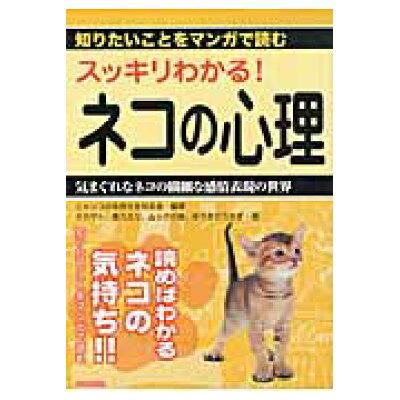 スッキリわかる!ネコの心理 知りたいことをマンガで読む  /日本文芸社/ニャンコの気持ちを知る会