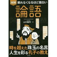 眠れなくなるほど面白い図解論語   /日本文芸社/山口謠司
