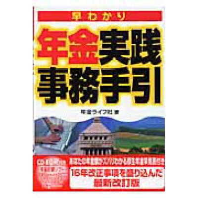 早わかり年金実践事務手引   改訂版/日本法令/年金ライフ社