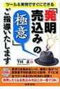 「発明売込みの極意」ご指導いたします ツ-ル&実例ですぐにできる  /日本法令/下村正
