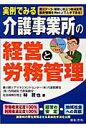 実例でみる介護事業所の経営と労務管理   /日本法令/林哲也(社会保険労務士)