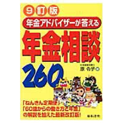 年金アドバイザ-が答える年金相談260   9訂版/日本法令/原令子