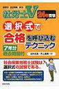社労士V選択式で合格を呼び込むテクニック  24年受験 /日本法令/北村庄吾