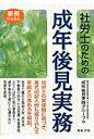 事例からみた社労士のための成年後見実務   /日本法令/埼玉県社会保険労務士会