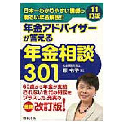 年金アドバイザ-が答える年金相談301   11訂版/日本法令/原令子
