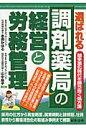 選ばれる調剤薬局の経営と労務管理 競争激化時代を勝ち抜く処方箋  /日本法令/水田かほる