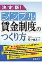 決定版!シンプル賃金制度のつくり方   /日本法令/菊谷寛之
