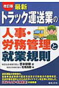 最新/トラック運送業の人事・労務管理と就業規則   改訂版 松尾昌樹/日本法令/吉本俊樹