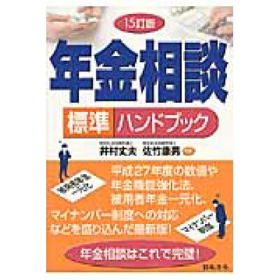 年金相談標準ハンドブック   15訂版/日本法令/井村丈夫