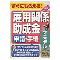 雇用関係助成金申請・手続マニュアル すぐにもらえる!  5訂版/日本法令/深石圭介