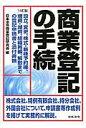 商業登記の手続 設立、変更、株式・新株予約権、増資・減資、組織再編  14訂版/日本法令/日本法令商業登記研究会