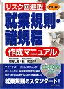 就業規則・諸規程作成マニュアル リスク回避型  6訂版/日本法令/岩崎仁弥