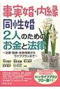 事実婚・内縁同性婚2人のためのお金と法律 法律・税金・社会保険からライフプランまで  /日本法令/今井多恵子