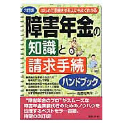 はじめて手続きする人にもよくわかる障害年金の知識と請求手続ハンドブック   3訂版/日本法令/高橋裕典