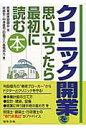 クリニック開業を思い立ったら最初に読む本   /日本法令/医業経営研鑽会