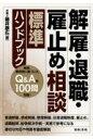 解雇・退職・雇止め相談標準ハンドブック   /日本法令/藤井康広