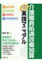 介護職員処遇改善加算超実践マニュアル   /日本法令/鳥羽稔