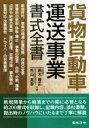 貨物自動車運送事業書式全書   /日本法令/鈴木隆広