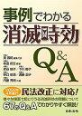 事例でわかる消滅時効Q&A   /日本法令/奥国範