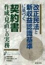 改正民法と新収益認識基準に基づく契約書作成・見直しの実務   /日本法令/横張清威