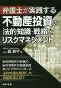 弁護士が実践する不動産投資の法的知識・戦略とリスクマネジメント   /日本法令/堀鉄平