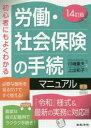 労働・社会保険の手続マニュアル 初心者にもよくわかる  14訂版/日本法令/川端重夫