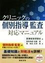 クリニックの個別指導・監査対応マニュアル   /日本法令/医業経営研鑽会