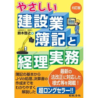 やさしい建設業簿記と経理実務   6訂版/日本法令/鈴木啓之(会計士)