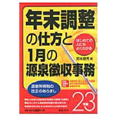 年末調整の仕方と1月の源泉徴収事務 はじめての人にもよくわかる 23年版 /日本法令/岡本勝秀