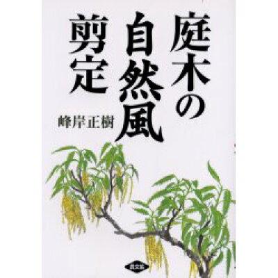 庭木の自然風剪定   /農山漁村文化協会/峰岸正樹