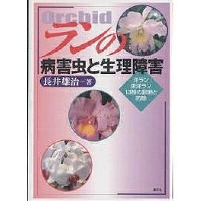 ランの病害虫と生理障害 洋ラン,東洋ラン13種の診断と防除  /農山漁村文化協会/長井雄治