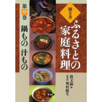聞き書ふるさとの家庭料理  10 /農山漁村文化協会/農山漁村文化協会