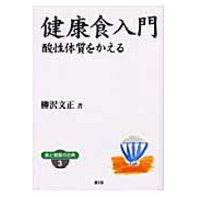 健康食入門 酸性体質をかえる  /農山漁村文化協会/柳沢文正
