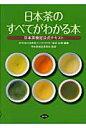 日本茶のすべてがわかる本 日本茶検定公式テキスト  /日本茶インストラクタ-協会/日本茶インストラクタ-協会
