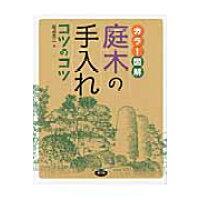 カラー図解庭木の手入れコツのコツ   /農山漁村文化協会/船越亮二