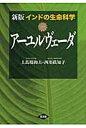 インドの生命科学アーユルヴェーダ   新版/農山漁村文化協会/上馬塲和夫