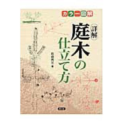 カラ-図解詳解庭木の仕立て方   /農山漁村文化協会/石田宵三