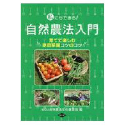 私にもできる!自然農法入門 育てて楽しむ家庭菜園コツのコツ  /MOA自然農法文化事業団/MOA自然農法文化事業団