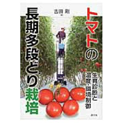 トマトの長期多段どり栽培 生育診断と温度・環境制御  /農山漁村文化協会/吉田剛