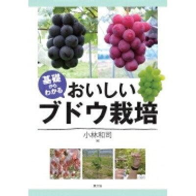 基礎からわかるおいしいブドウ栽培   /農山漁村文化協会/小林和司