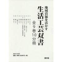 地域資源を活かす生活工芸双書(全9巻10分冊セット)   /農山漁村文化協会
