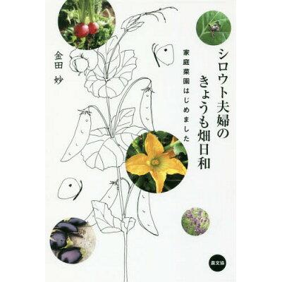 シロウト夫婦のきょうも畑日和 家庭菜園はじめました  /農山漁村文化協会/金田妙