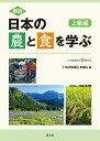 日本の農と食を学ぶ 上級編 日本農業検定1級対応  新版/全国農協観光協会/日本農業検定事務局