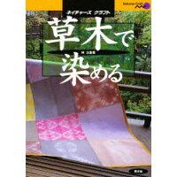 草木で染める   /農山漁村文化協会/林泣童