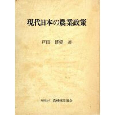 現代日本の農業政策   /農林統計協会/戸田博愛